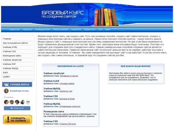 Скриншот сайта basecourse.ru