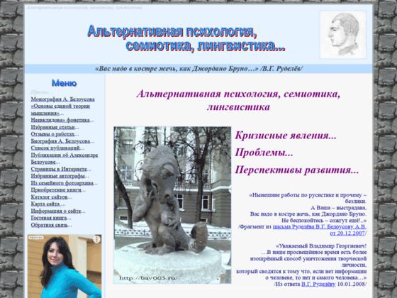 Скриншот сайта bav005.ru