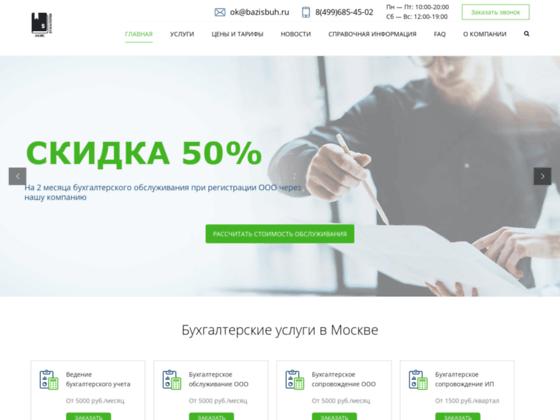 Скриншот сайта bazisbuh.ru