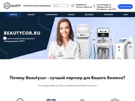 Скриншот сайта www.beautycor.ru