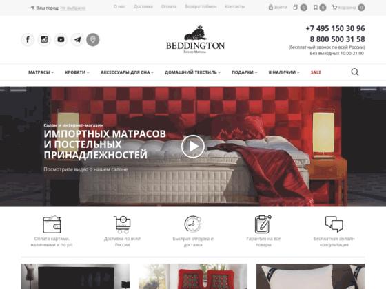 Скриншот сайта beddington.ru