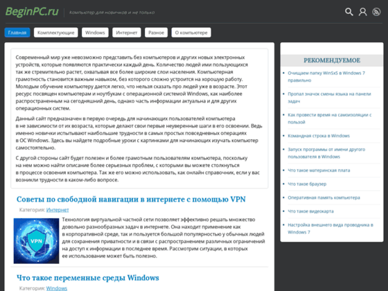 Скриншот сайта beginpc.ru