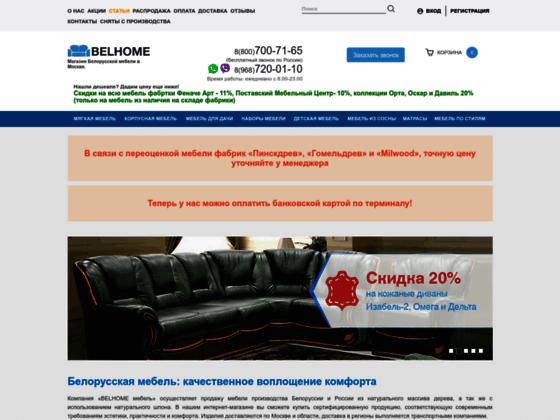 Скриншот сайта belarusmebelshop.ru