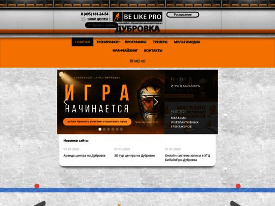 Скриншот сайта belikepro.ru