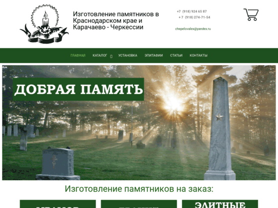 Скриншот сайта belorapamyatnik.ru