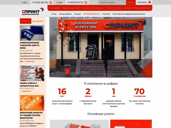 Скриншот сайта belsprint.ru