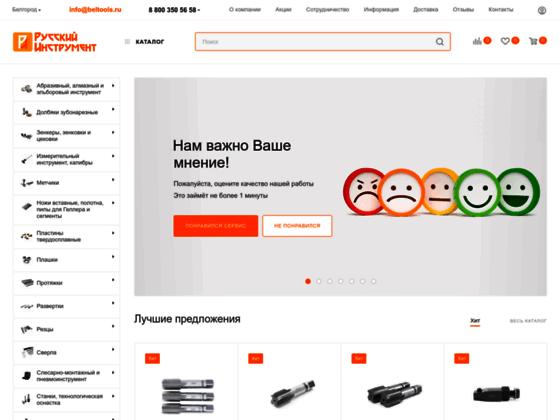 Скриншот сайта www.beltools.ru
