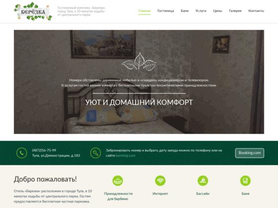 Скриншот сайта www.berezka-tula.ru