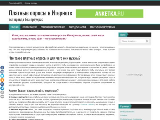 Скриншот сайта bestopros.ru