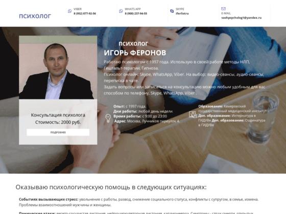 Скриншот сайта bestpsycholog.ru