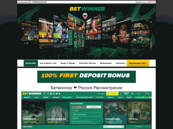 Скриншот сайта www.betwinner.su