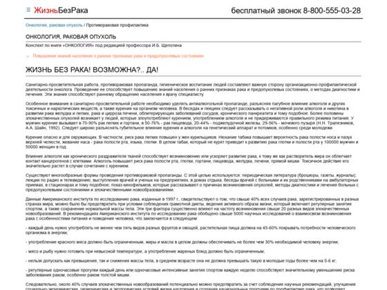 Скриншот сайта bezraka.ru
