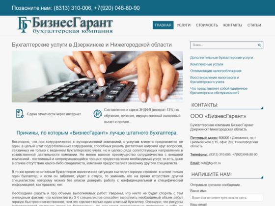 Скриншот сайта bg-dz.ru
