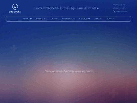Скриншот сайта biosfere.ru