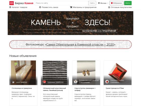 Скриншот сайта birzhakamnya.ru