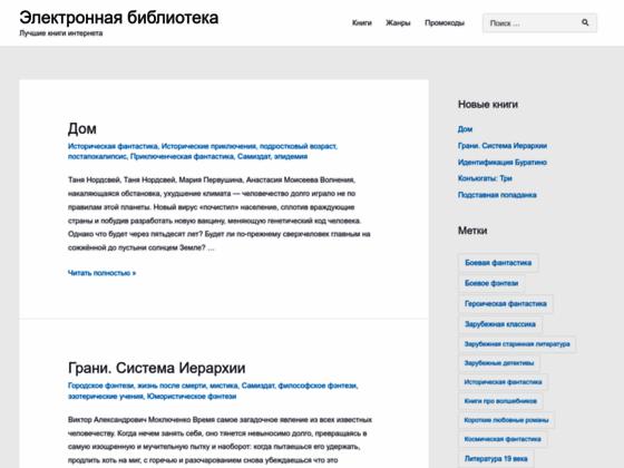 Скриншот сайта biteria.ru