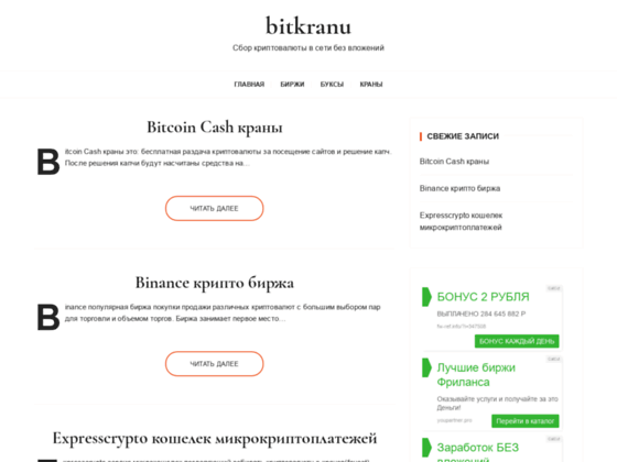 Скриншот сайта bitkranu.ru