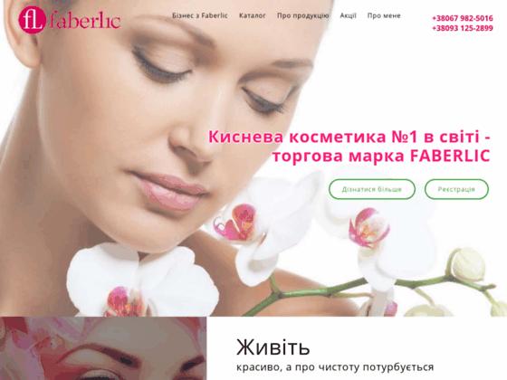 Скриншот сайта biz-faberlic.com