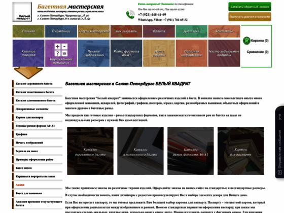 Скриншот сайта www.bk-art.ru