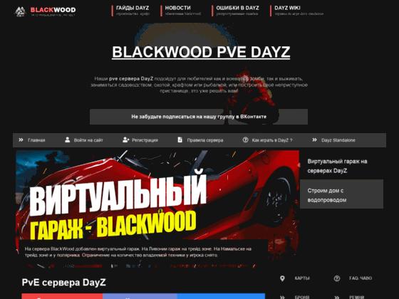 Скриншот сайта blackwood-dayz.ru