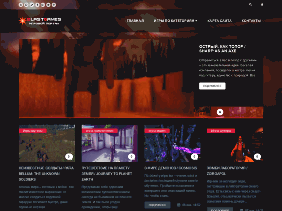 Скриншот сайта www.blastgames.ru