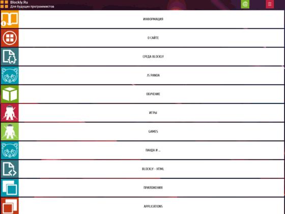 Скриншот сайта blockly.ru