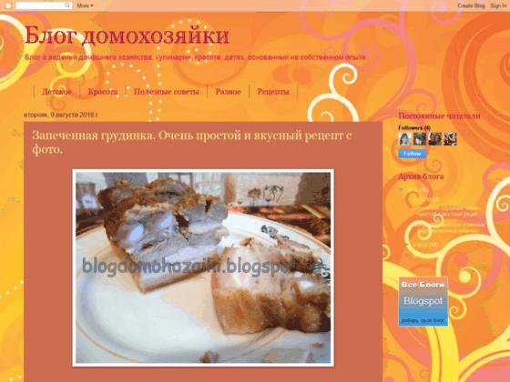Скриншот сайта blogdomohozaiki.blogspot.ru