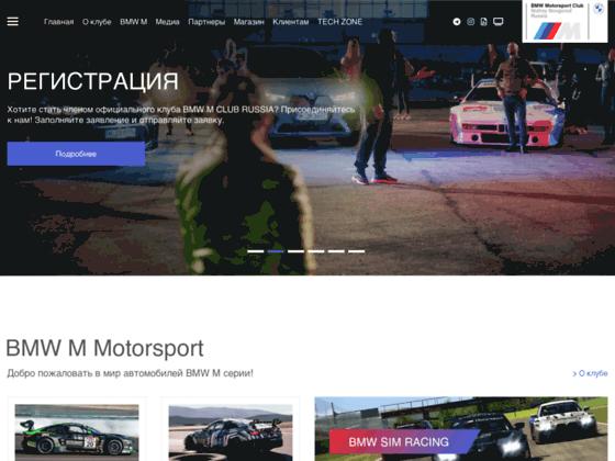 Скриншот сайта bmw-mclub.ru
