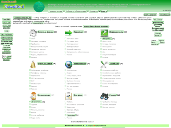 Скриншот сайта board.savesoul.ru