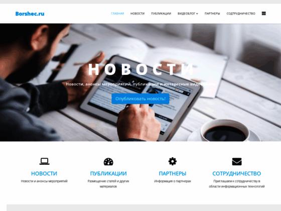 Скриншот сайта borshec.ru