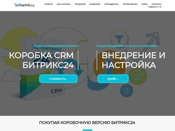 Скриншот сайта box.bitrix24.site