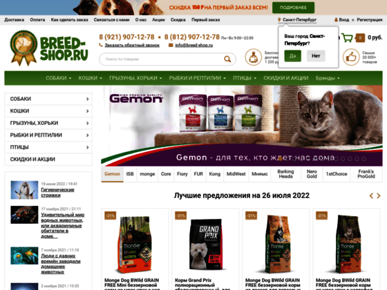 Скриншот сайта breed-shop.ru