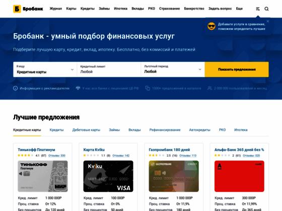 Скриншот сайта brobank.ru