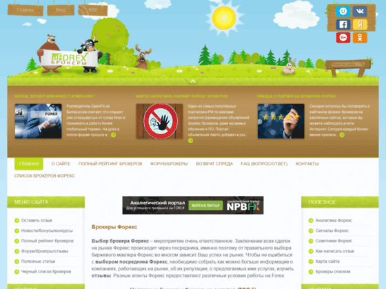 Скриншот сайта brokeri-forex.ru