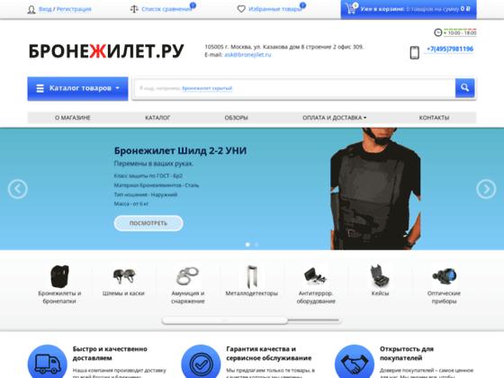 Скриншот сайта bronejilet.ru