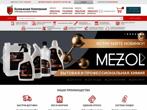 Скриншот сайта bumcom.by
