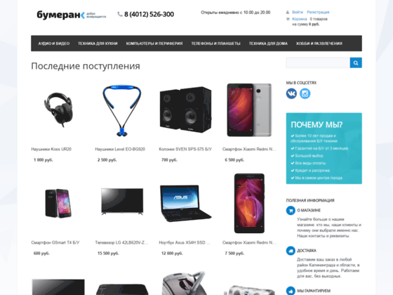 Скриншот сайта bumerang39.ru