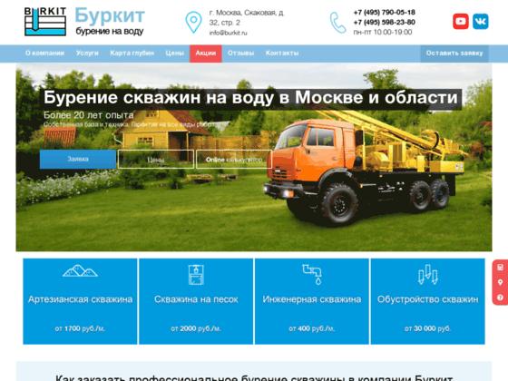 Скриншот сайта burkit.ru