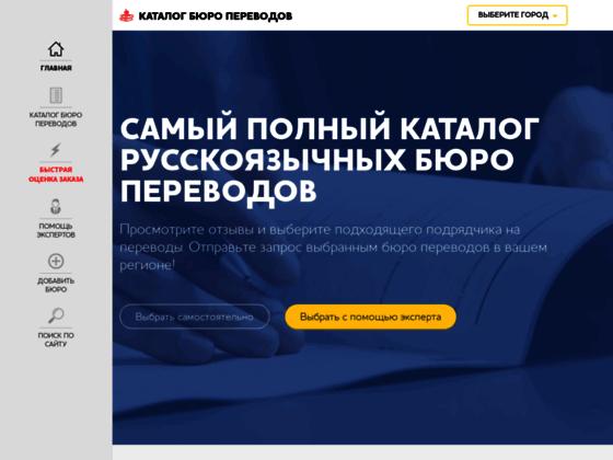 Скриншот сайта buroperevodov.info