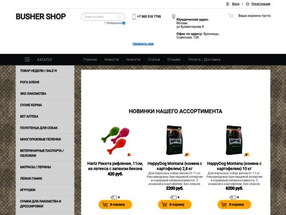 Скриншот сайта bushershop.ru