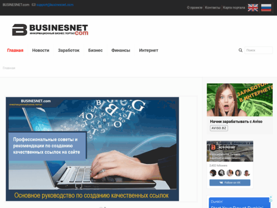 Скриншот сайта businesnet.com