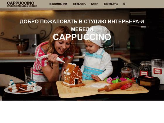 Скриншот сайта www.cappuccino.ua