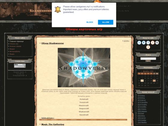 Скриншот сайта cardgames.my1.ru