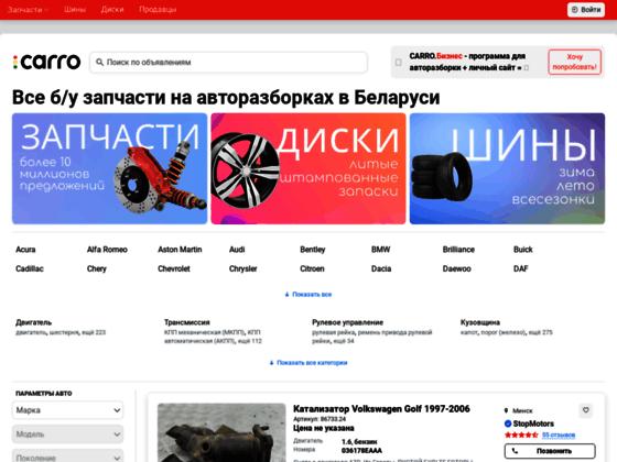 Скриншот сайта carro.by