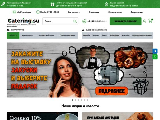 Скриншот сайта catering.su