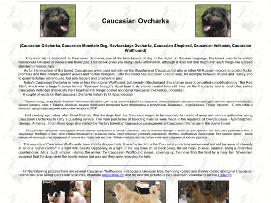 Скриншот сайта www.caucasianovcharka.ru