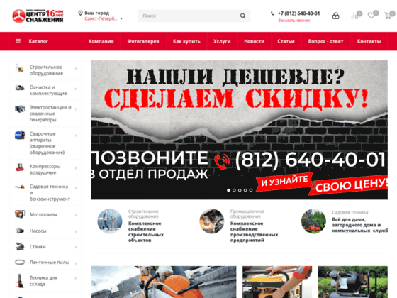Скриншот сайта centr-snab.ru