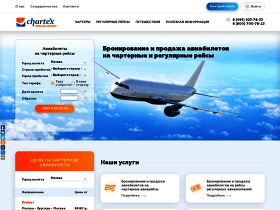 Скриншот сайта www.chartex.ru