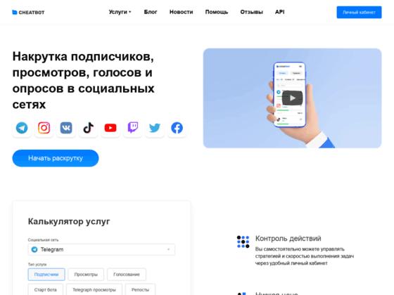 Скриншот сайта cheatbot.ru