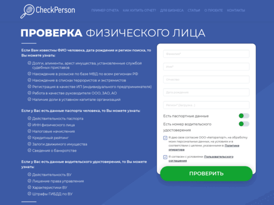 Скриншот сайта checkperson.ru